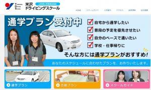 米沢ドライビングスクール